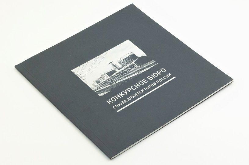 Брошюра для Союза Архитекторов России. Материал блока - мелованная бумага, обложки - touche cover.