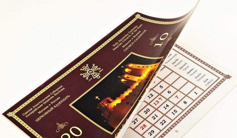 Брошюра-календарь. С отверстием для подвешивания, скрепление на скобу.