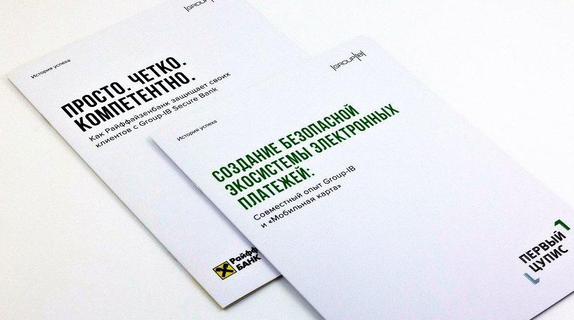 Брошюры формата А4. Обложка отпечатана на материале с тактильным эффектом Touche cover. Отделка обложки - выборочный лак.