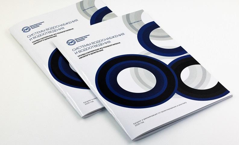 Каталог для производственной изоляционной компании формата А4. Бумага мелованная с глянцевой ламинацией обложки.