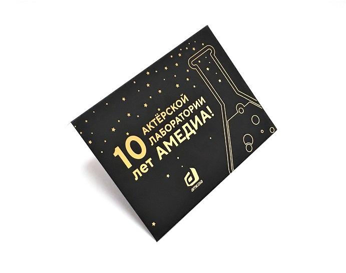 Праздничные конверты на черном картоне с тиснением золотом. Для кинокомпании.