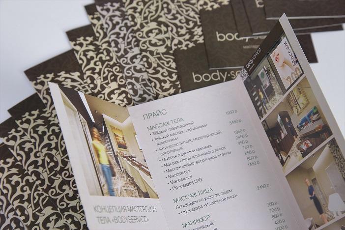 Рекламный лифлет для салона красоты формат А4 в развороте 2 сгиба