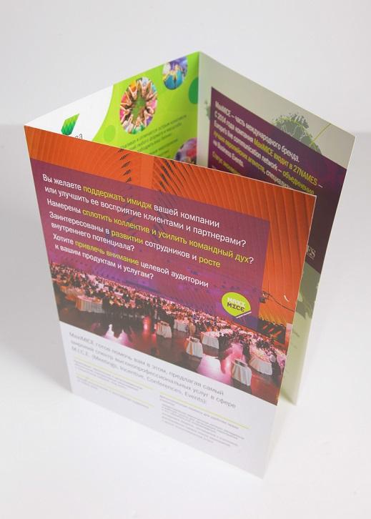 Рекламный лифлет формата А4 в развороте на мелованной бумаге 160 гр.м2