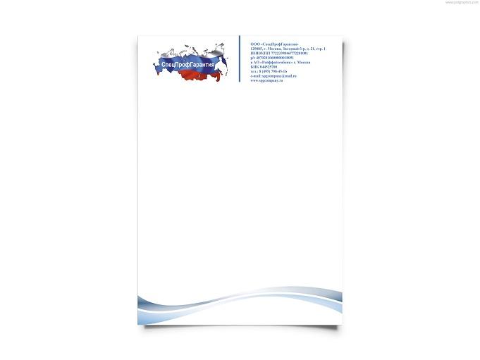 Бланки с логотипом