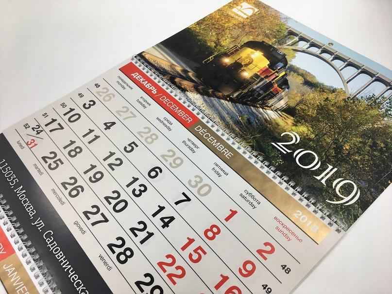 Календарь квартальный с тремя рекламными блоками